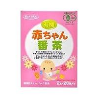 【1ケース分】【20個セット】ぎょくろえん 有機赤ちゃん番茶(2g*20袋入)×20個セット