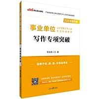中公教育2020事业单位公开招聘工作人员考试教材:写作专项突破(全新升级)