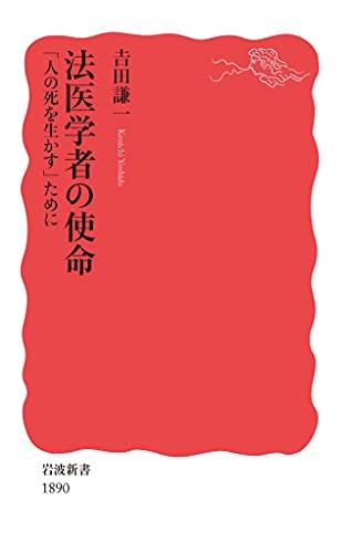 法医学者の使命 「人の死を生かす」ために (岩波新書 新赤版 1890)