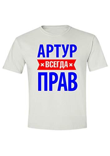Мужская футболка с надписью Артур всегда прав. Разные цвета футболок. Men t-Shirt with Russian Print Artur vsegda prav (Small, White-Blue)