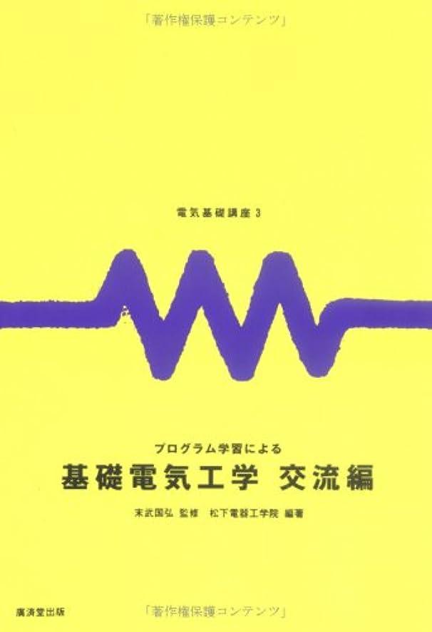 微視的人物乱闘プログラム学習による基礎電気工学 (交流編) (電気基礎講座 (3))
