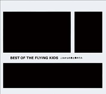 BEST OF THE FLYING KIDS ~これからの君と僕のうた~