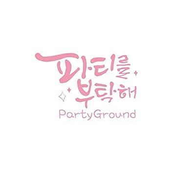 파티를 부탁해 Party Ground