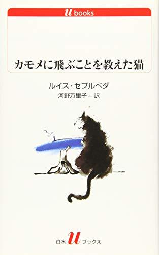 カモメに飛ぶことを教えた猫 / ルイス・セプルベダ