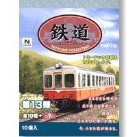 鉄道コレクション 第13弾 島原鉄道 キハ4501 開封済販売