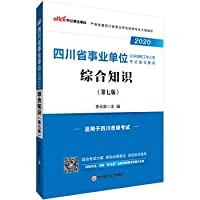 Sichuan Province in 2020 public education institutions open recruitment of staff exam materials: comprehensive knowledge(Chinese Edition)