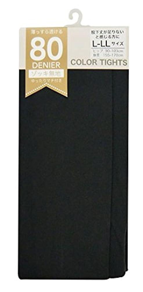 ズームインする仕立て屋幼児(マチ付き)80デニールカラータイツ ブラックチャコール L~LL