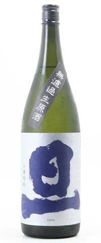 【日本酒】旦(だん) 山廃純米 無濾過生原酒 1800ml ※クール便発送