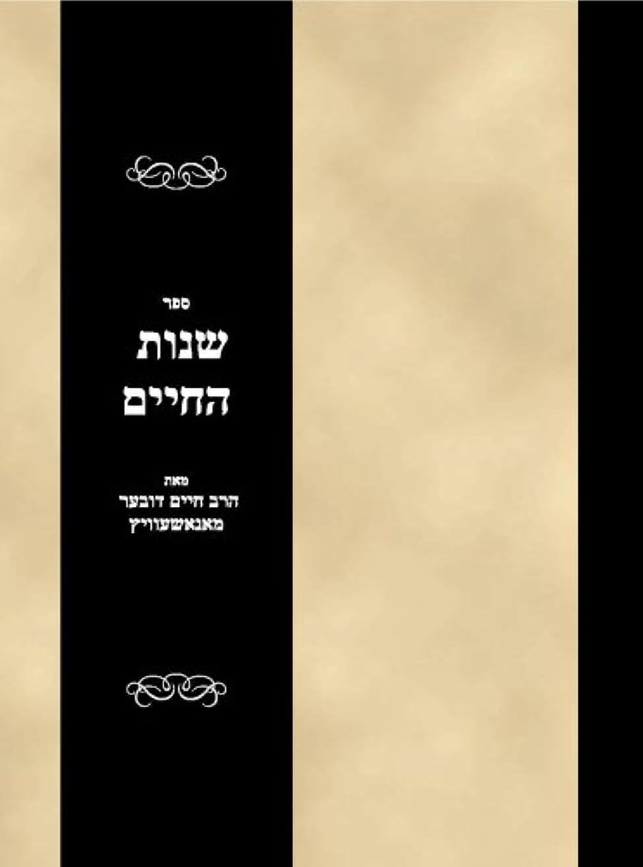 倉庫嵐の指紋Sefer Shenot ha-Hayim (2 Vols)
