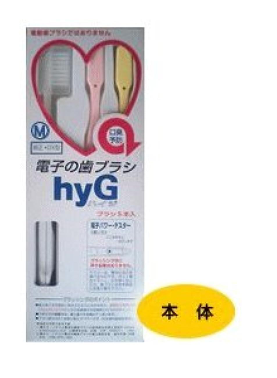 慢な寝具ヒント電子の歯ブラシ ハイジ(hyG) 本体 M(ミディアム) 【純正?DX型】