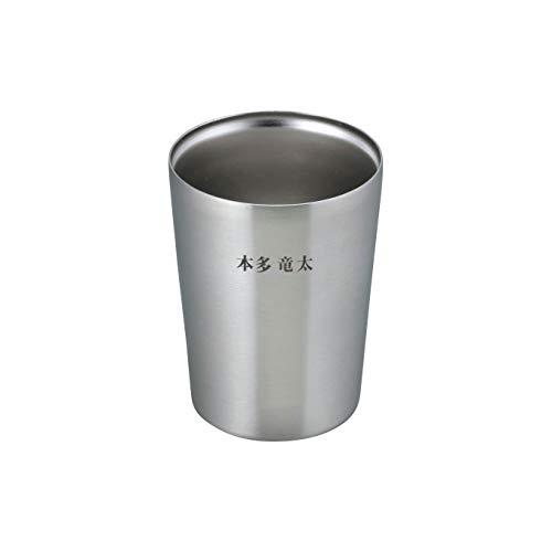 和平フレイズ 【名入れ】タンブラー ステンレス 250ml 保温 保冷 真空断熱構造 フォルテック 1024068000