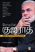 Modiyin Gujarat Indiavin Valarchikku Oru Munmathiri