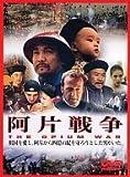 阿片戦争 [DVD] image