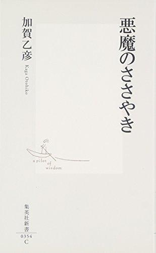 悪魔のささやき (集英社新書)
