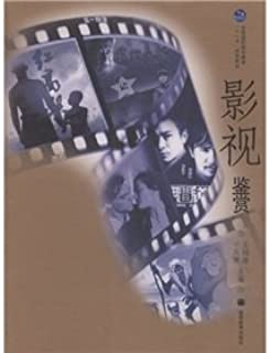 National Higher Education Textbook Eleventh Five Year Plan: Film Appreciation
