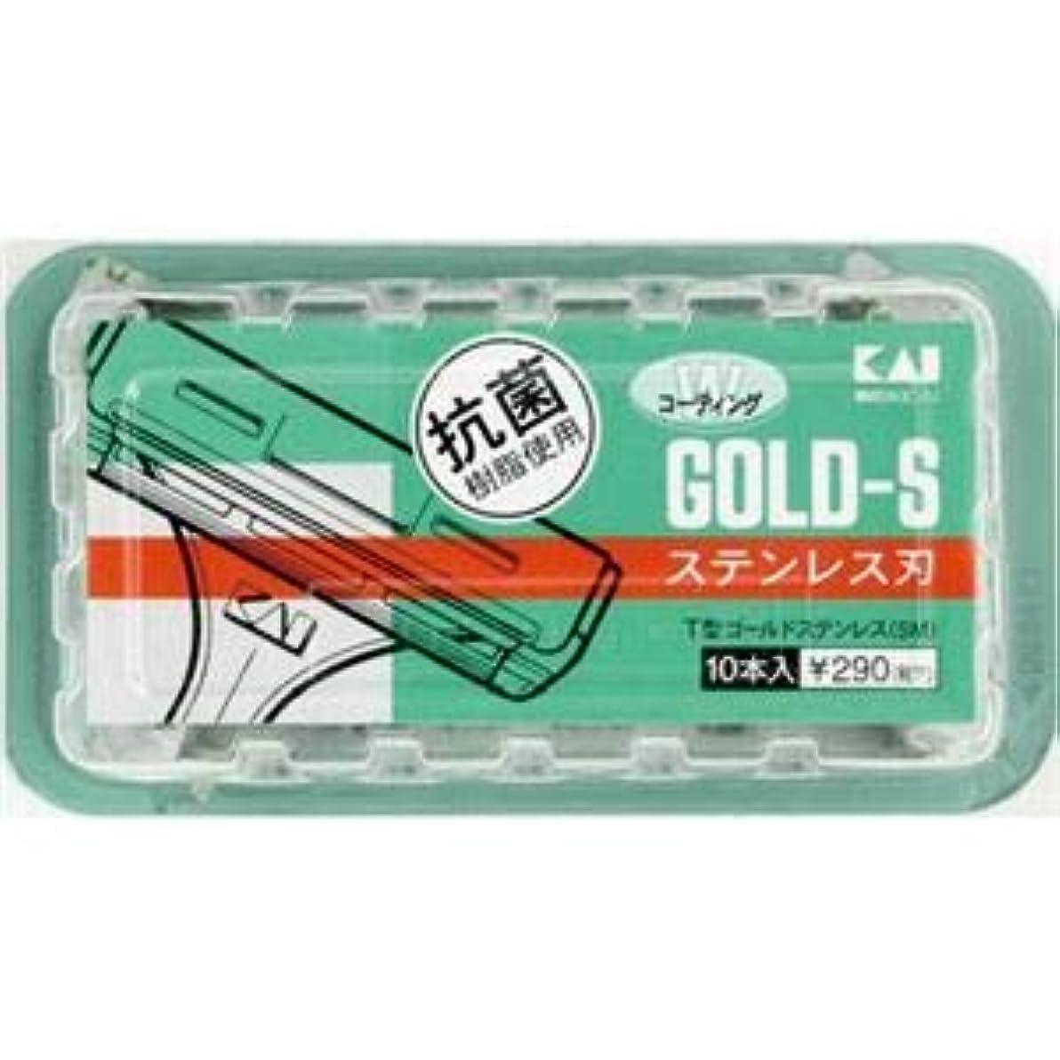 同盟人類博覧会(業務用20セット) 貝印 T型ゴールドステンレスSM10本