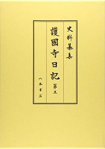 護国寺日記 第5 (第5) (史料纂集 古記録編)