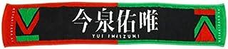 欅坂46 二人セゾン 発売記念握手会オフィシャルグッズ 今泉佑唯 推しメンマフラータオル