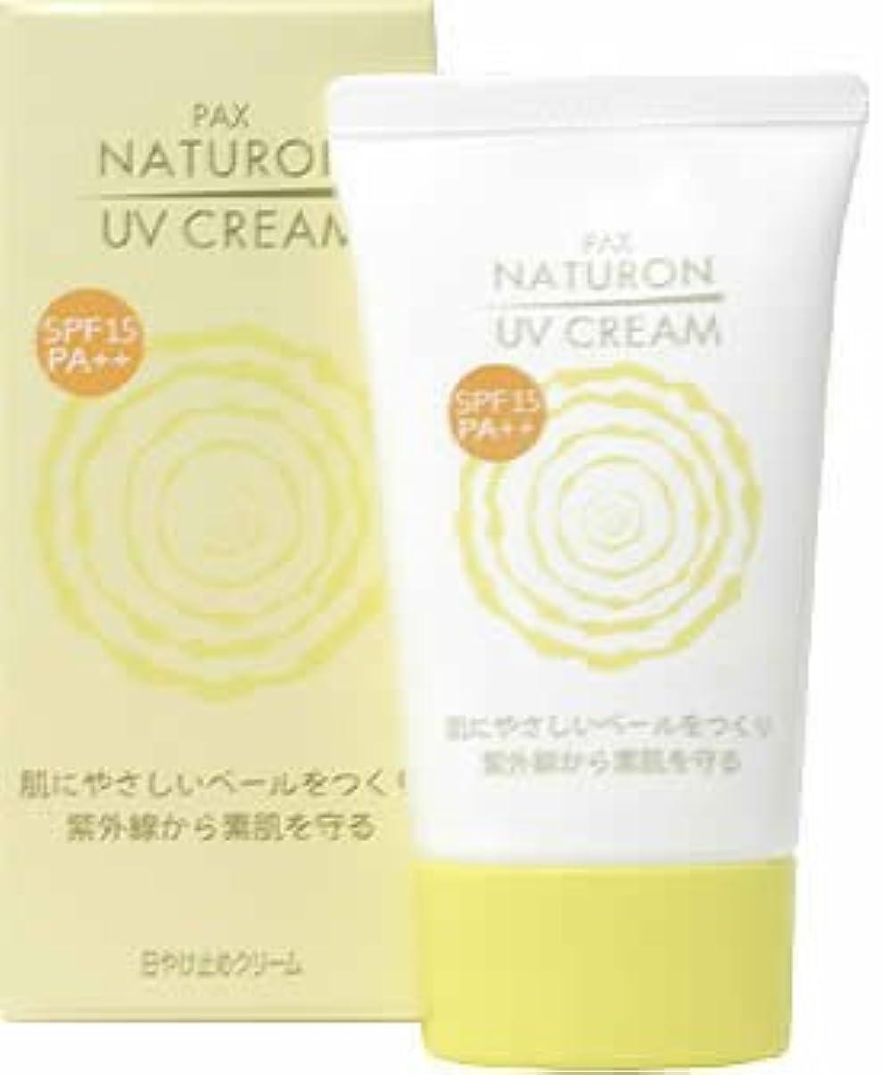 風味やさしく不公平パックスナチュロン UVクリーム(日焼け止め) 45g SPF15/PA++