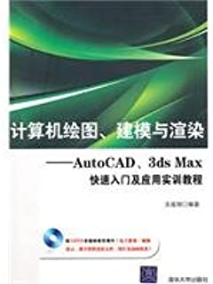 Computer graphics. Modeling and rendering-AutoCAD.3ds Max Quick Start tutorial and application training - (with DVD1 sheets)(Chinese Edition)