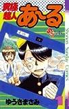 究極超人あ~る (1) (少年サンデーコミックス)
