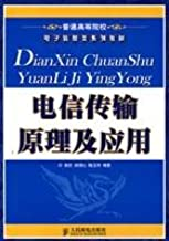 telecommunications transmission principles and applications(Chinese Edition)