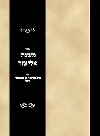 Sefer Mishnas Eliezer