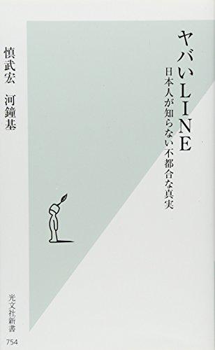 ヤバいLINE 日本人が知らない不都合な真実 (光文社新書)