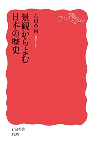 景観からよむ日本の歴史 (岩波新書)