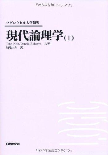 現代論理学〈1〉 (マグロウヒル大学演習)