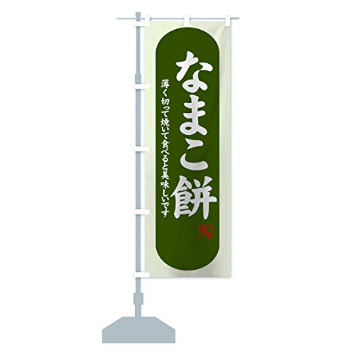 なまこ餅 のぼり旗 サイズ選べます(ジャンボ90x270cm 左チチ)