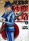 JESUS 砂塵航路 (4) (ビッグコミックス)