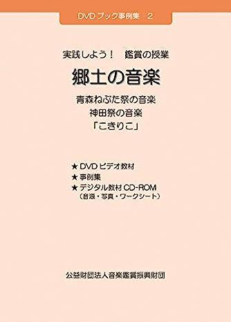 実践しよう! 鑑賞の授業 《郷土の音楽》 (DVDブック事例集)