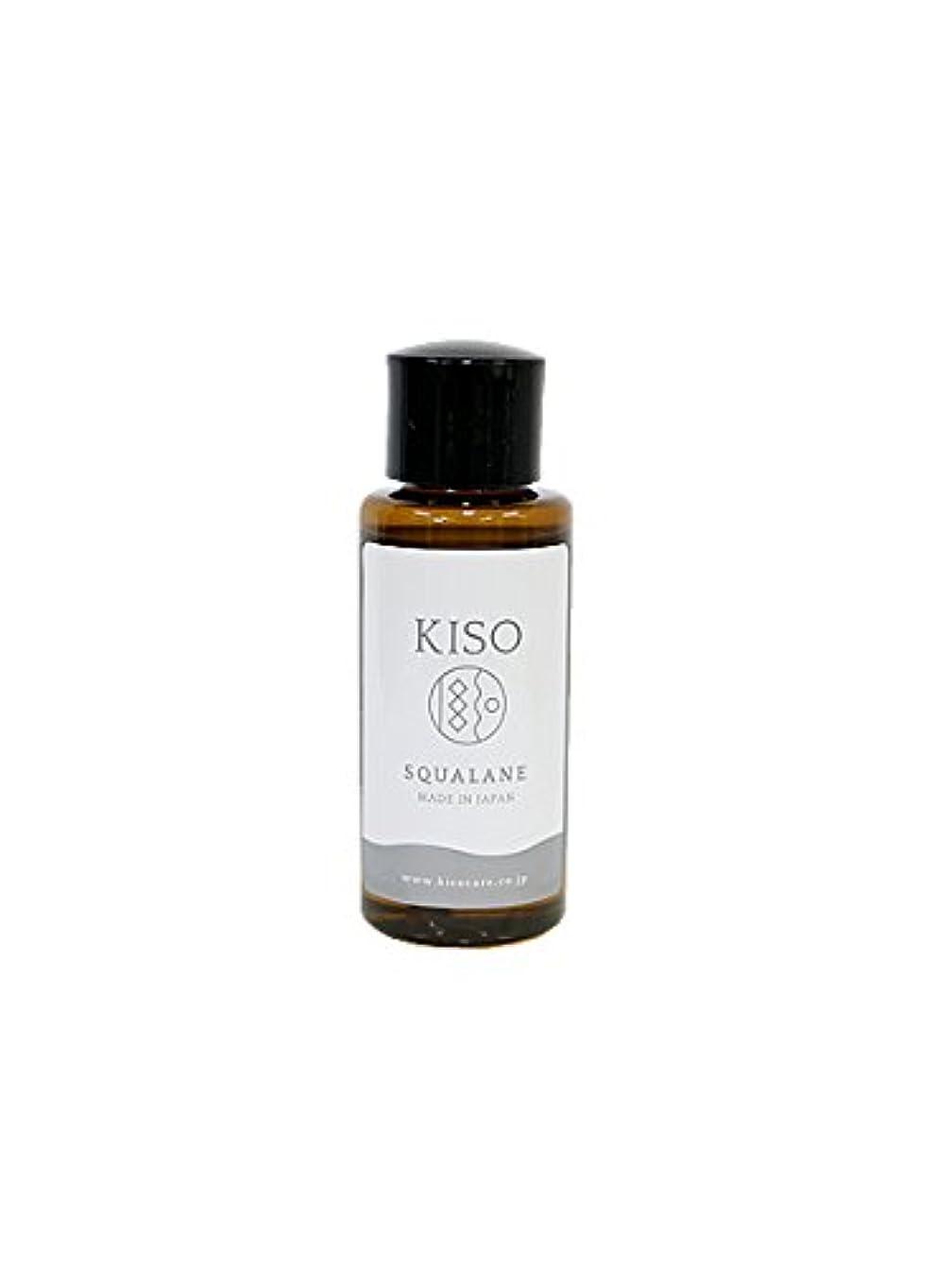 KISO 高純度 【スクワラン50mL】 100% 深海ザメ肝油/原液/オイル/保湿/低刺激/敏感肌/普通肌/ベビーオイル