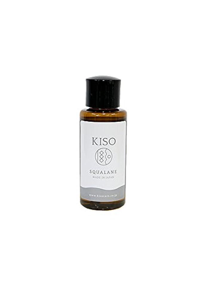 腐敗した地球倒産KISO 高純度 【スクワラン50mL】 100% 深海ザメ肝油/原液/オイル/保湿/低刺激/敏感肌/普通肌/ベビーオイル