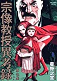 宗像教授異考録 (7) (ビッグコミックススペシャル)