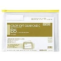 コクヨ カラーソフトクリヤーケースC(チャック付き)マチ付 B5ヨコ 黄 クケ-325Y 1セット(20枚) 〈簡易梱包