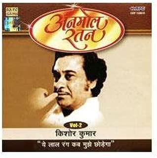 Anmol Ratan - Yeh Lal Rang Kab Chhodegha - Vol. 2