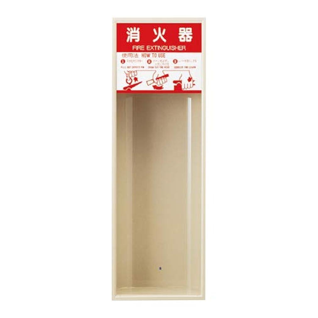 パネルこんにちは対立消火器ボックス(全埋込型) SK-FEB-1 オープン型