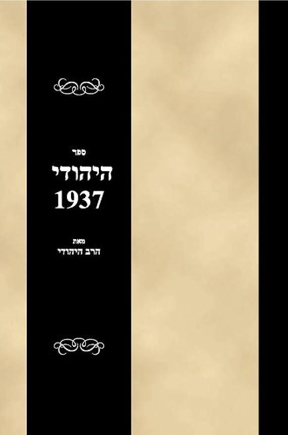 不毛援助財団Sefer haYehudi 1937