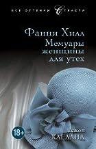 Fanny Hill Or Memoirs Woman Pleasure Fanni Hill Memuary zhenschiny dlya uteh In Russian
