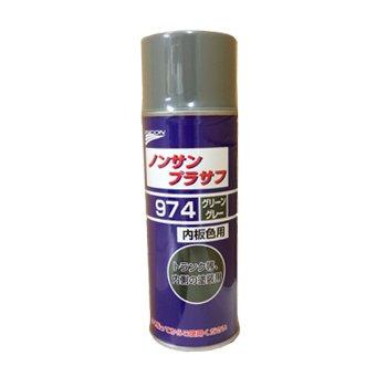 ユニコン ノンサンプラサフ974 (グリーングレー) 11424 420ML