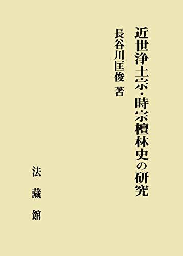 近世浄土宗・時宗檀林史の研究