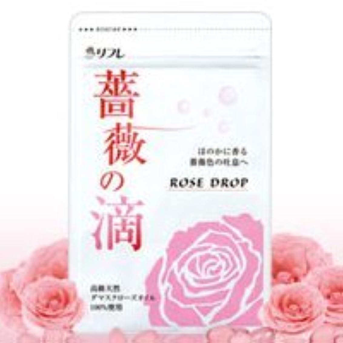 文化退屈賞賛薔薇の滴 62粒(約1ヶ月分)×3袋