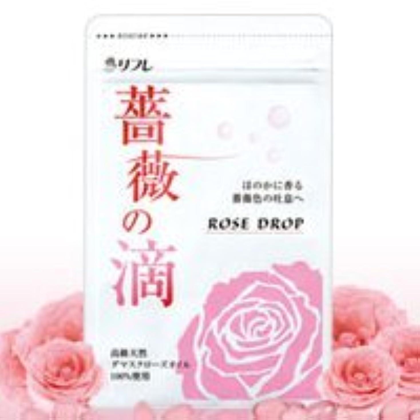 すみません豊富に出席する薔薇の滴 62粒(約1ヶ月分)×3袋
