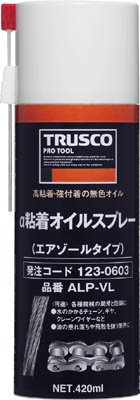 トラスコ中山/TRUSCO α粘着オイルスプレー 420ml【ALP-VL (420ML)】(1230603) [その他]