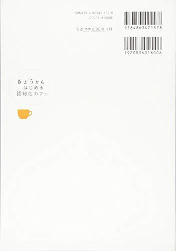『認知症カフェハンドブック』の1枚目の画像