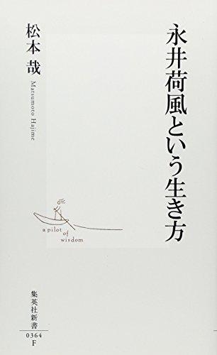 永井荷風という生き方 (集英社新書)