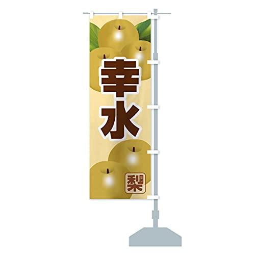 幸水 のぼり旗 サイズ選べます(ショート60x150cm 右チチ)