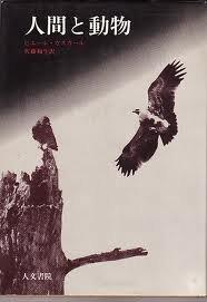 人間と動物 (1978年)の詳細を見る